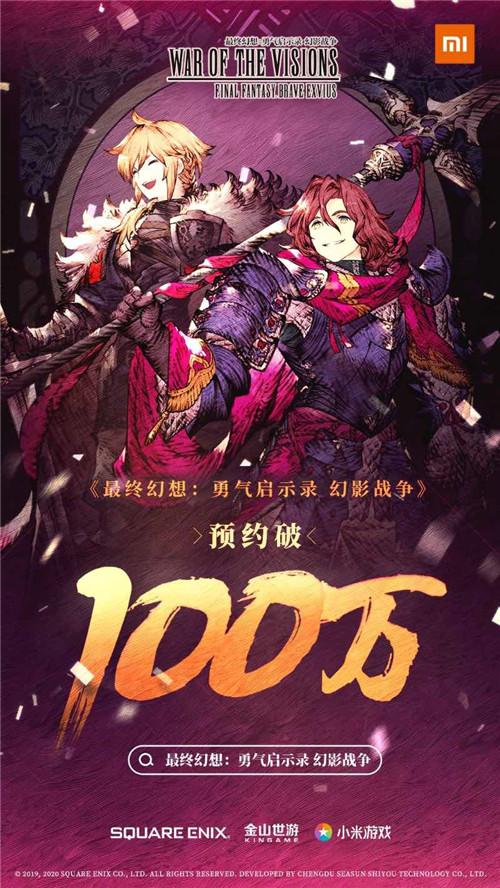 小米游戏携手《FFBE幻影战争》 狂欢十一黄金周