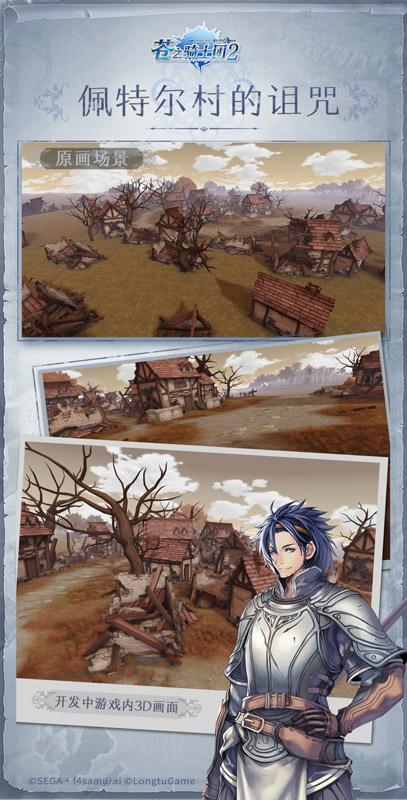 佩特尔村的诅咒《苍之骑士团2》3D场景曝光