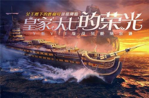 《战舰世界闪击战》相伴两载,二周年庆典进行中 丰厚奖励等待解锁