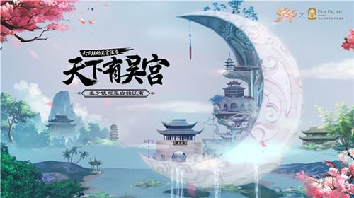 遇见古韵江南,点击查收《天下》手游沉浸式汉文化活动邀请函!