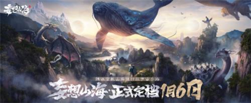 腾讯首款山海经开放宇宙手游《妄想山海》定档1月6日