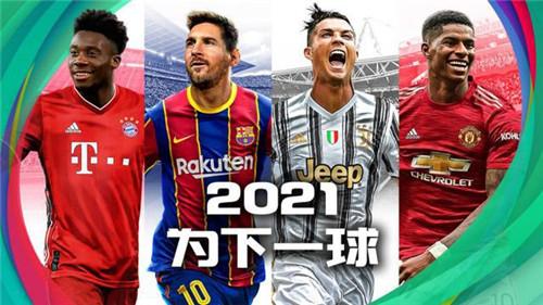 """《实况足球2021》""""梅西&C罗""""双球王代言,手游今日公测"""