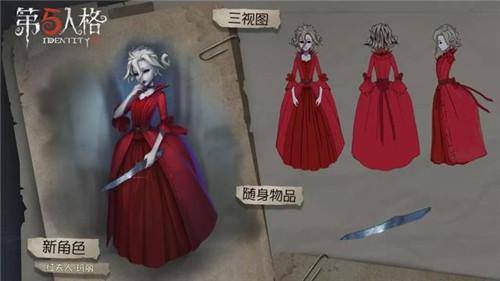 """《第五人格》感受王后的优雅与从容,新随从""""迷你红夫人""""今日上线"""
