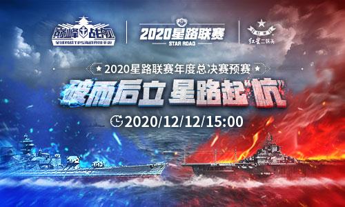 《巅峰战舰》2020星路联赛年度总决赛预赛12月12日15:00打响