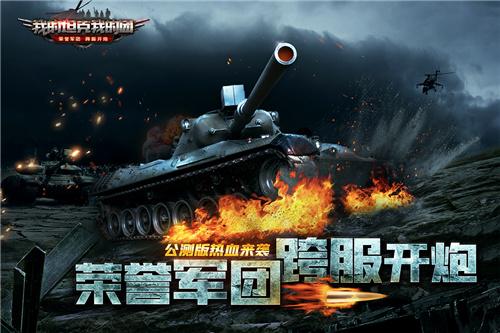 荣耀军团跨服开战《我的坦克我的团》今日公测!
