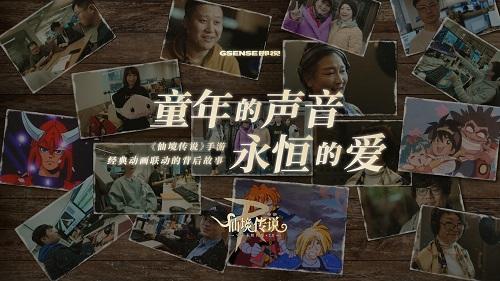 童年回忆杀 RO和秀逗联动1月6日开启 探访《仙境传说RO手游》联动背后的故事