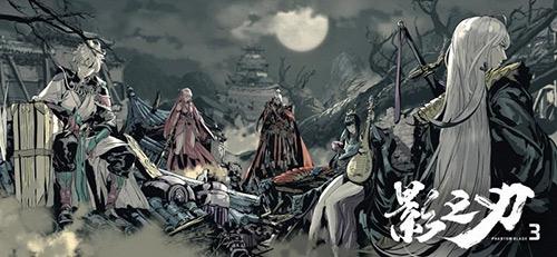 《影之刃3》美术总监分享设计:为影境江湖赋予灵魂和意志