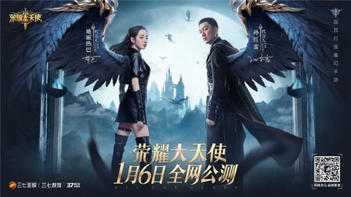 热巴、孙红雷代言《荣耀大天使》今日全网公测