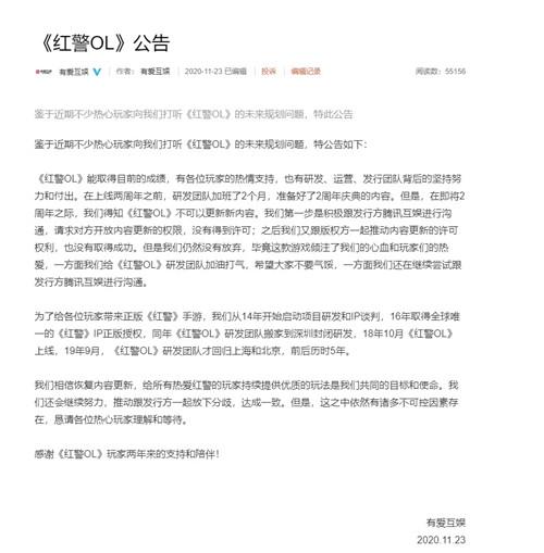 天辰代理注册登录传手游《红警OL》遭封杀 腾讯回应将于近期更新