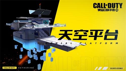 《使命召唤手游》地图上新战场打法再升级