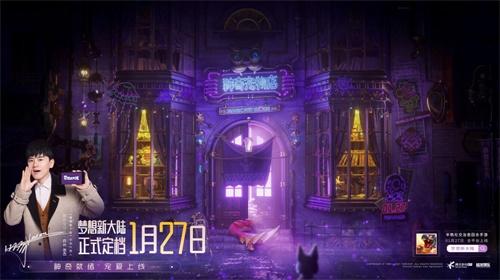 天辰代理注册登录《梦想新大陆》定档1月27日全平台上线,张杰的神奇宠物店同日开张