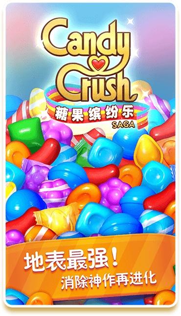 天辰代理注册登录《糖果缤纷乐》全新版本登场,三大挑战来袭!