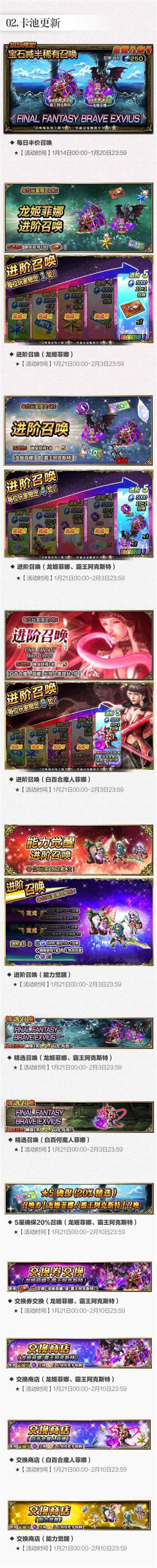 """天辰代理注册登录FFBE开启新版本""""预兆"""" 龙姬菲娜斯降临!"""