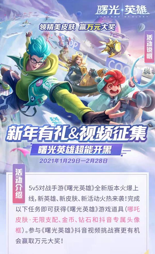 《曙光英雄》&抖音联合开启超能视频挑战赛