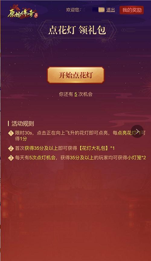 《原始传奇》元宵福利曝光!筷子兄弟元宵奖励抢先看!