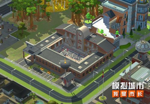 天辰代理注册登录迎接新学期!《模拟城市:我是市长》推出学校主题建筑