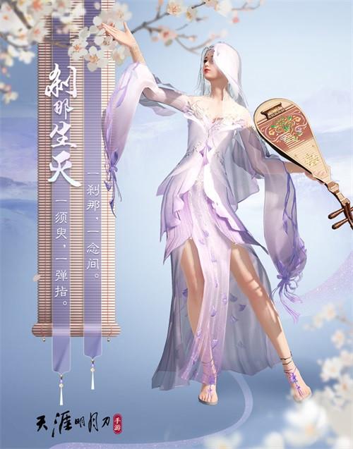 神刀来了!天刀手游春季资料片今日上线