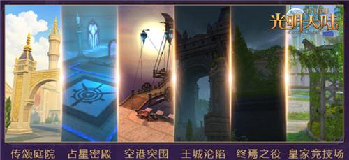 天辰代理注册登录双生世界,与光同行 《光明大陆》周年庆今日开启!
