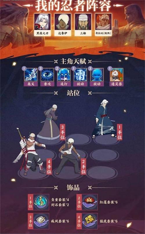 《火影忍者:忍者新世代》手游月卡党攻略