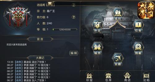 《大秦帝国》新手必看!世族攻略。