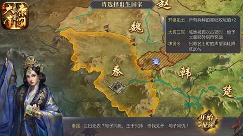 《大秦帝国》新手必看!各个国家特色。