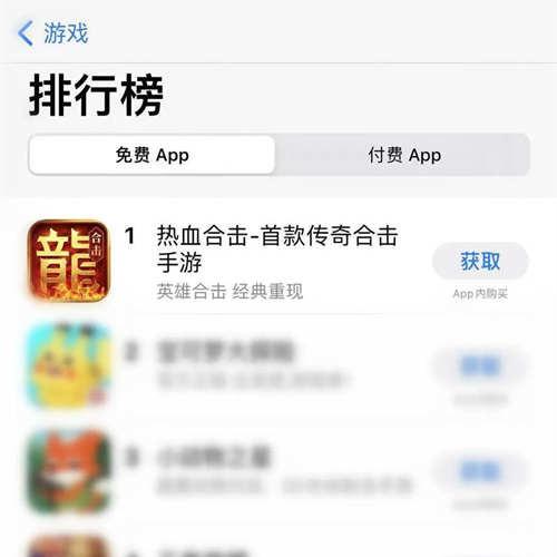 贪玩《热血合击》上线首日登顶APPStore免费榜!