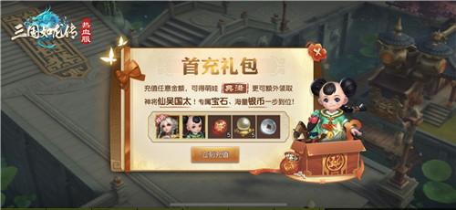 """《三国如龙传》热血新服""""怡然自得""""开启"""