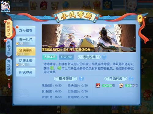《神武4》手游夏日庆典预热活动限时开启 成长计划全新改版