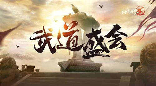 三载春秋与君度,《剑侠世界2》手游喜迎3周年