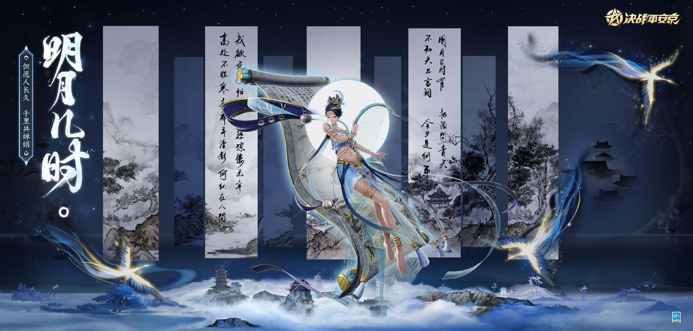 明月几时 《决战!平安京》X赖美云推出花鸟卷皮肤同名主题曲