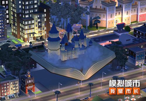 《模拟城市:我是市长》为城市开启魔法书院