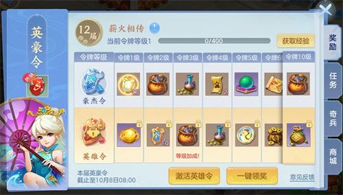 《神武4》手游新版帮派攻城战全服开放 第12届英豪令开启