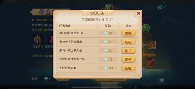 梦幻西游手游:九色神鹿送福三界,神鹿送福活动开启