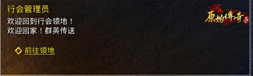 天辰代理注册登录《原始传奇》合作与竞争共存!行会首领流程介绍