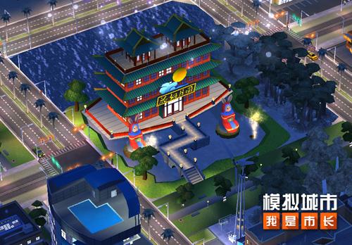 天辰代理注册登录《模拟城市:我是市长》中秋节版本精彩曝光