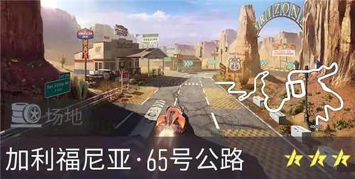 """天辰代理注册登录旷野疾驰《王牌竞速》新赛道""""65号公路""""开放"""