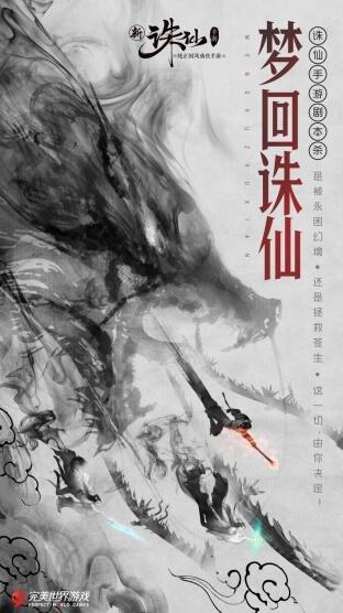 天辰代理注册登录五周年嘉年华 新《诛仙》手游百人实景剧本杀来了