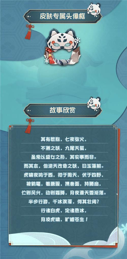 《阴阳师:妖怪屋》新式神玉藻前入住妖怪屋!白虎男皮立绘首度曝光!