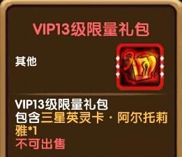 格斗宝贝VIP13礼包奖励 限量VIP礼包一览