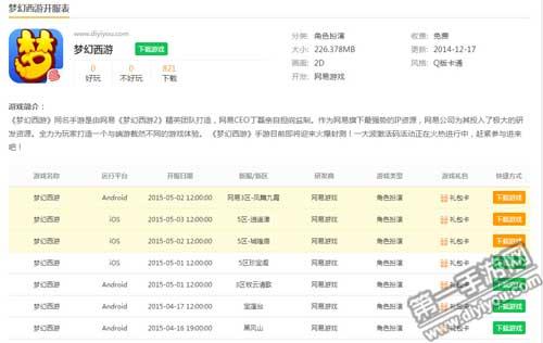 梦幻西游手游ios开服时间表 每日新区一览