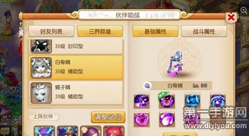 梦幻西游无双版助战伙伴获取及功能介绍