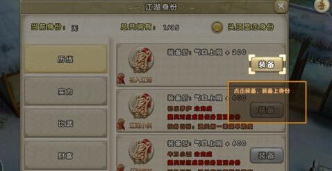 江湖日常奖励对玩家实力提升作用分析