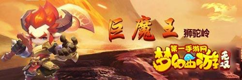 梦幻西游无双版狮驼岭门派价值及技能分析