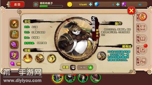 太极熊猫2武僧英雄能力及稀有技分析