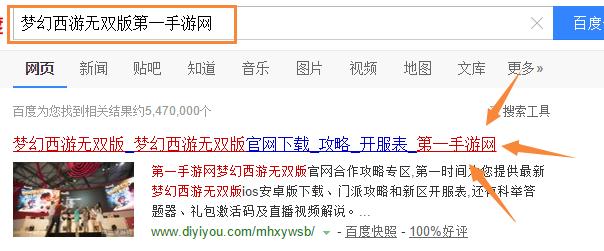 第一手游网梦幻西游无双版官网合作攻略专区