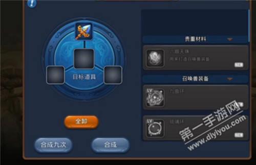 梦幻西游无双版宠物紫色装备合成视频攻略