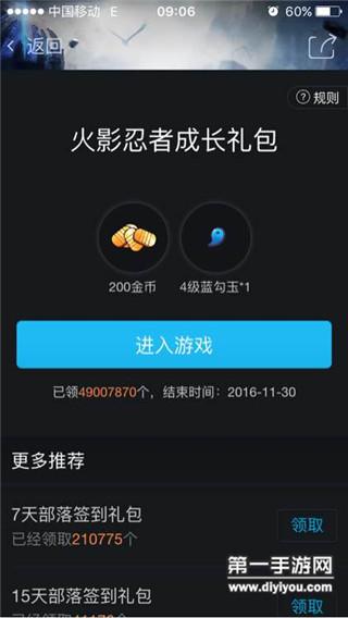 火影忍者手游QQ成长礼包200金币领取地址