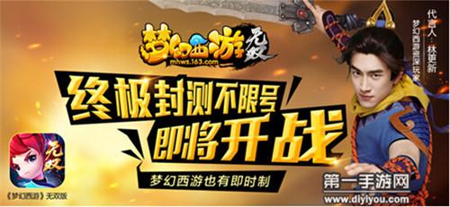 梦幻西游无双版12日不限号安卓版终极测试