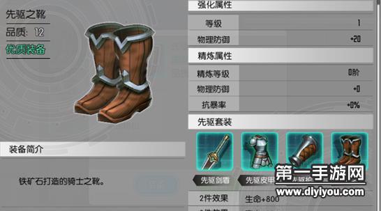 刀剑神域黑衣剑士武器装备攻略指南