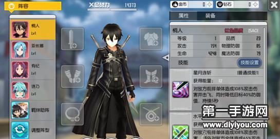 刀剑神域黑衣剑士英雄属性攻略指南